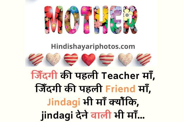 shayari for maa in hindi
