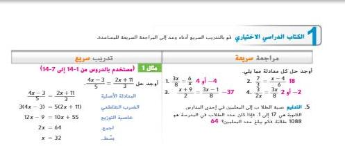 دليل المعلم الوحدة 14 رياضيات