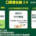 【口罩預約系統】3/12 9:00am 正式預購