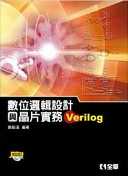 Verilog教學書籍推薦【數位邏輯設計與晶片實務(Verilog)】