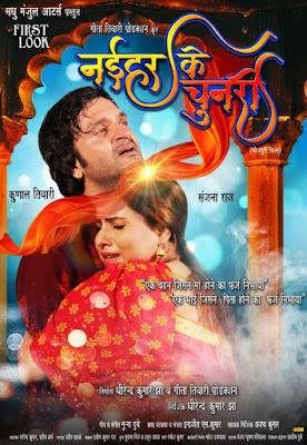 Naihar Ke Chunari Bhojpuri Movie