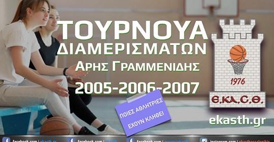 Τουρνουά διαμερισμάτων κοριτσιών γεννημένων τα έτη 2005-2006-2007 (Άρης Γραμμενίδης) την Κυριακή από την ΕΚΑΣΘ-Ποιες αθλήτριες έχουν κληθεί