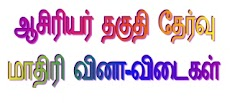 TN TET Study Materials & Model Questions Answers - Download PDF