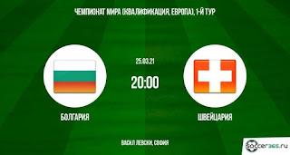 Болгария – Швейцария где СМОТРЕТЬ ОНЛАЙН БЕСПЛАТНО 25 марта 2021 (ПРЯМАЯ ТРАНСЛЯЦИЯ) в 20:00 МСК.