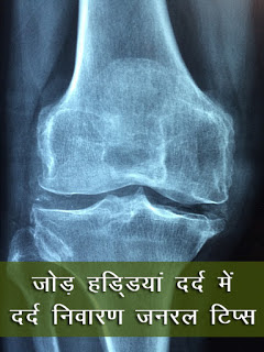 जोड हड्डियां दर्द निवारण जनरल टिप्स Joint Pain Relief Tips in Hindi