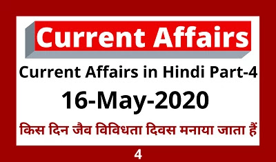 16 May 2020 Current Affairs in Hindi