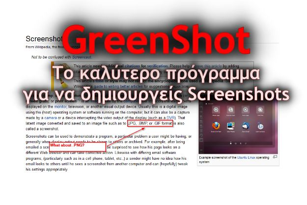 Greenshot - Το καλύτερο δωρεάν πρόγραμμα για Screenshots