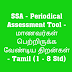 SSA - Periodical Assessment Tool - மாணவர்கள் பெற்றிருக்க வேண்டிய திறன்கள் - Tamil (1 - 8 Std)