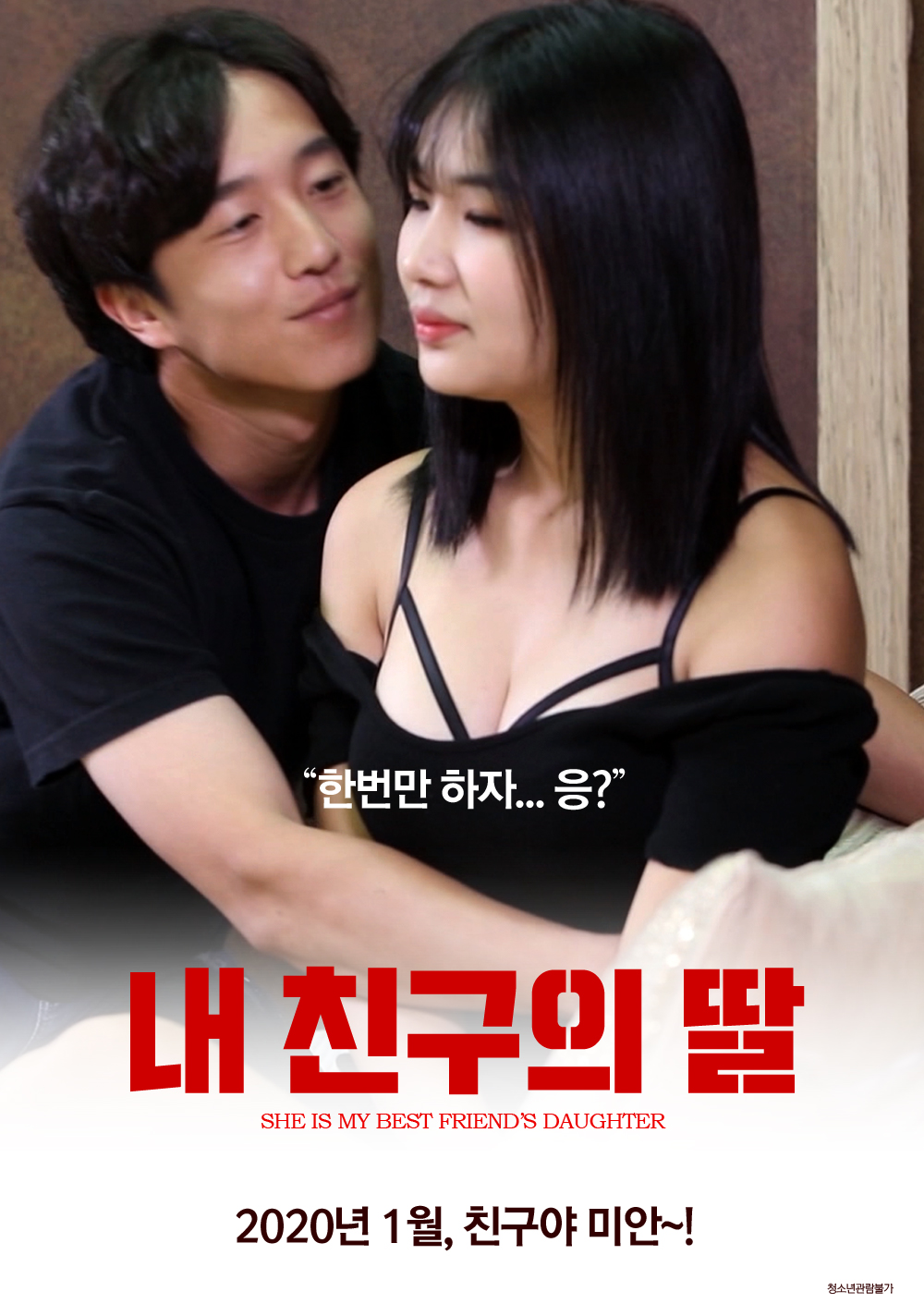 My Friend's Daughter Full Korea 18+ Adult Movie Online Free