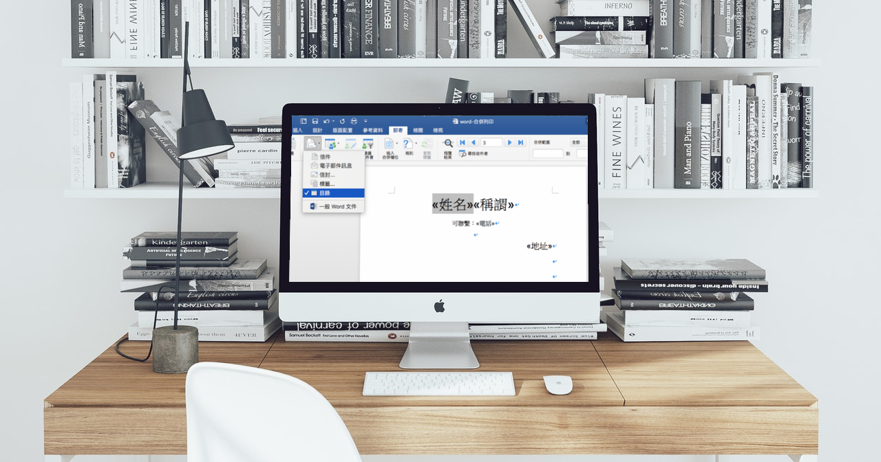 Word 合併列印教學:文書工作最該學的節省重複浪費時間技巧