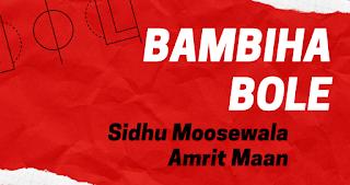 Bambiha Bole Whatsapp status Video , Bambiha Bole status video download