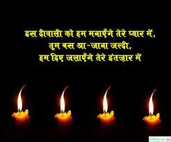 funny diwali shayari,Happy Diwali Shayari,hindi shayari,diwali shayari 2020,diwali shayari,Deepawali Wishes,Deepawali Wishes Whastapp Sms