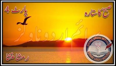 Subah ka sitara novel by Ramsha Mansha Part 4