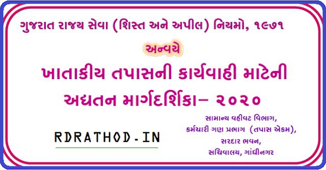 Khatakiy Tapas Margadarshika Book 2020 pdf Download