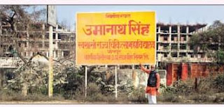 कच्छप गति से चल रहा उमानाथ सिंह राजकीय मेडिकल का निर्माण | #NayaSaberaNetwork