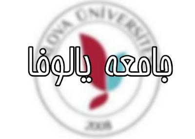 افتتاح التسجيل على جامعة يالوفا Yalova University