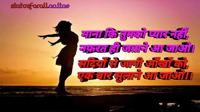 Sad Quotes About Love And Pain in Hindi, Emotional Pain Quotes With Images ~ RoyalStatus4You