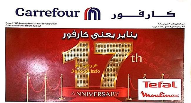 عروض كارفور مصر من 8 يناير حتى 9 فبراير 2020 منتجات تيفال ومولونيكس