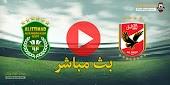 نتيجة مباراة الاتحاد السكندري والأهلي اليوم 6 مايو 2021 في الدوري المصري