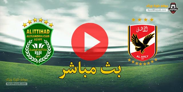نتيجة مباراة الأهلي والاتحاد السكندري اليوم 28 ديسمبر 2020 في الدوري المصري