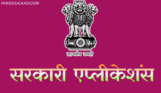 Best Government Applications in Hindi - Govt app