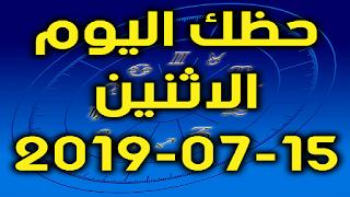 حظك اليوم الاثنين 15-07-2019 -Daily Horoscope