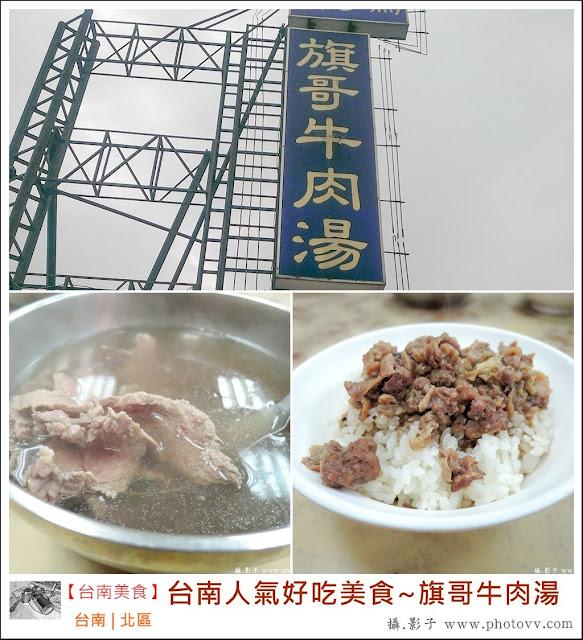 台南美食旗哥牛肉湯