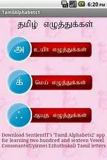 Tamil Alphabets 1