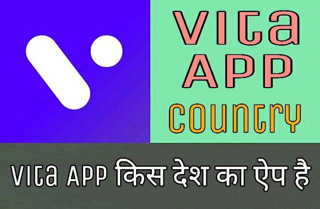 Vita App किस देश का app है