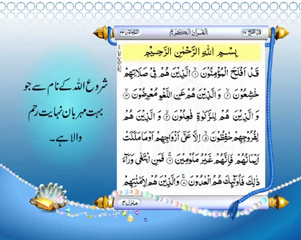 holy quran pdf urdu translation