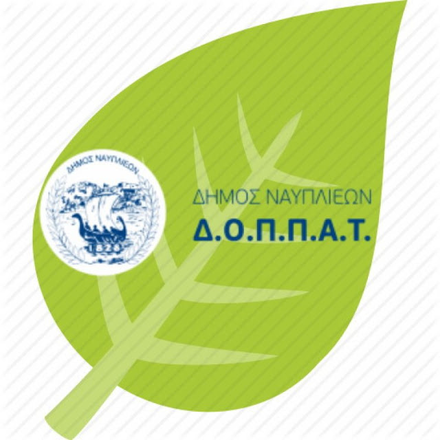 Ναύπλιο: Συνάντηση της Ομάδας Εργασίας Περιβάλλοντος του ΔΟΠΠΑΤ