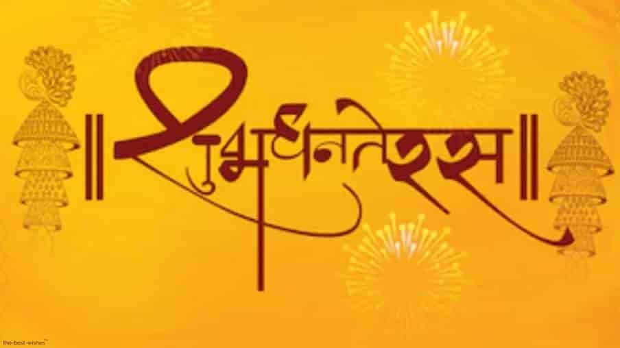 shubh dhanteras in marathi wishes