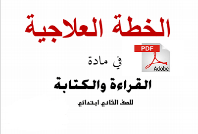 المذكرة العلاجية للضعفاء في القراءة والكتابة PDF