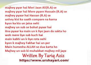 Majhey pyar hai Meri Jaan Ali(R.A) se