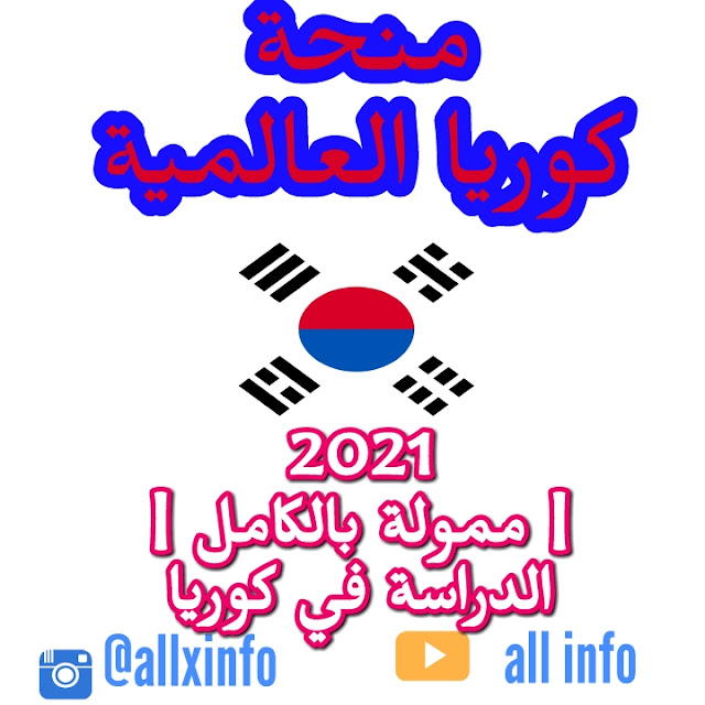 منحة كوريا العالمية 2021 | ممول بالكامل | الدراسة في كوريا