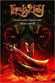 Chandrahas (চন্দ্রহাস)- Saurav Chakraborty