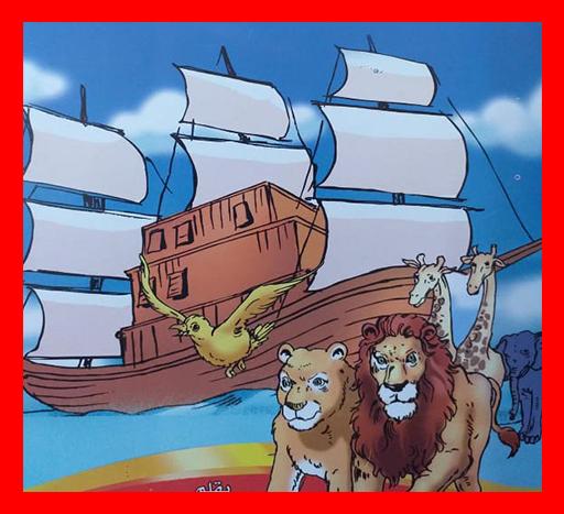 قصة سيدنا نوح عليه السلام  The story of Noah, peace be upon him
