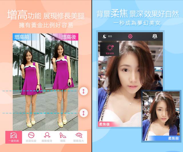 美顏相機 App