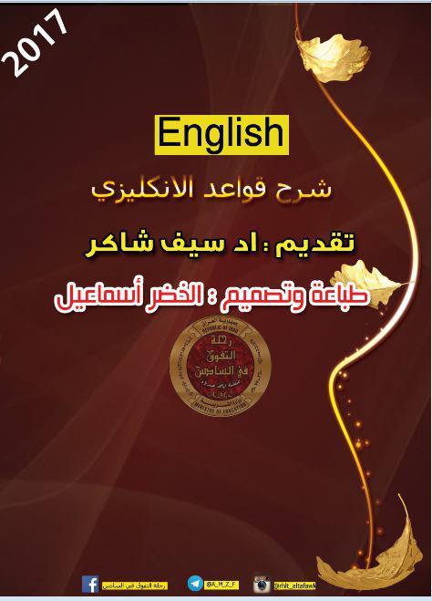 شرح قواعد اللغة الانكليزية للصف السادس الاعدادي بأسلوب سلس ورائع 2016