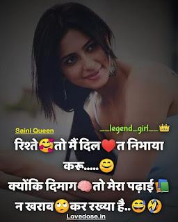 Saini Status For Girls Boys