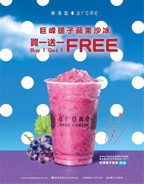 東海堂: 巨峰提子蘋果沙冰 買一送一 至7月31日