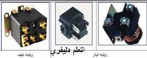 ريلاي الجهد وريلاي التيار  المستخدم في الدائرة الكهربائية  للثلاجة المنزلية