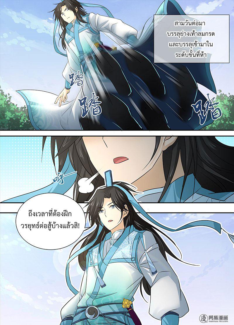 อ่านการ์ตูน Yong Heng Zhi Zun 3 ภาพที่ 9