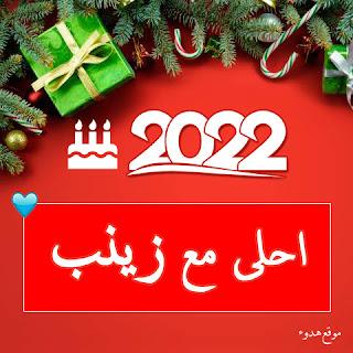 2022 احلى مع زينب