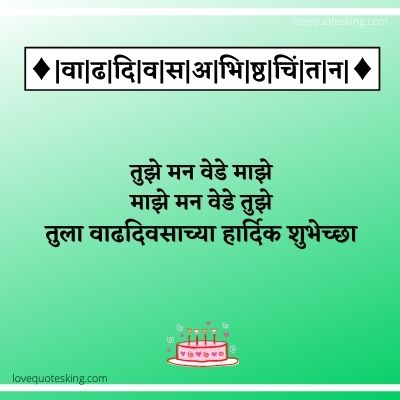 Birthday wishes for lover in marathi