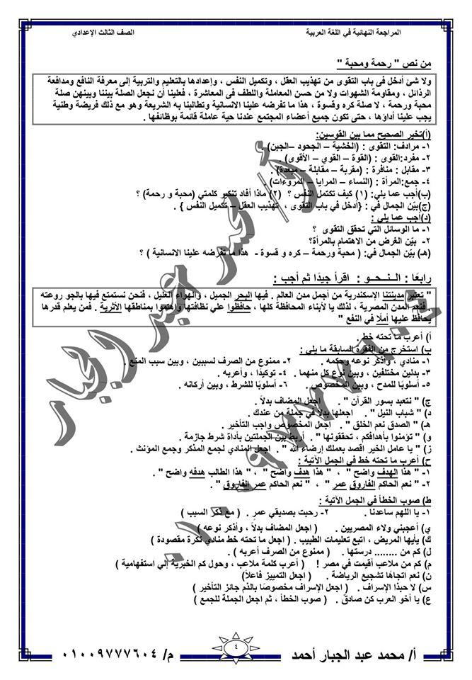 للصف الثالث الإعدادي ... المراجعة العامة الشاملة والنهائية في اللغة العربية . أ/ محمد عبد الجبار  4