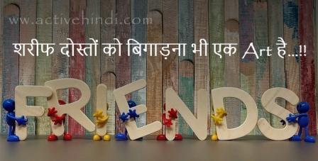 dosti shayari in hindi दोस्ती शायरी