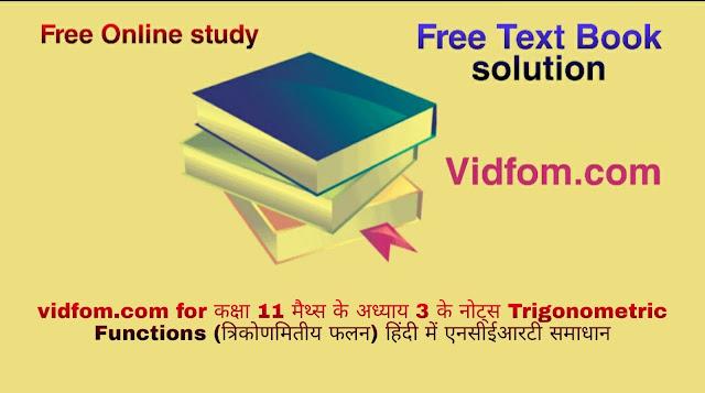 vidfom.com for कक्षा 11 मैथ्स के अध्याय 3 के नोट्स Trigonometric Functions (त्रिकोणमितीय फलन) हिंदी में एनसीईआरटी समाधान