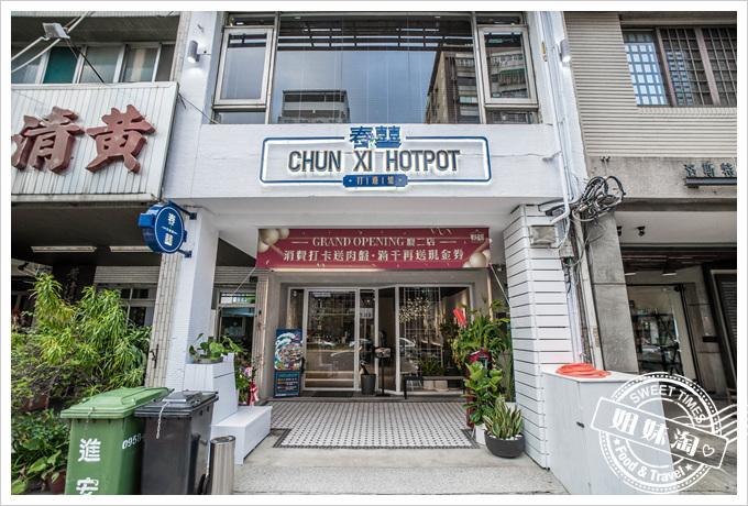 chunxi-hotpot-2%2B%252868%2529.jpg