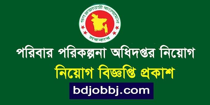 নওগাঁ পরিবার পরিকল্পনা অধিদপ্তর নিয়োগ বিজ্ঞপ্তি ২০২১ । Naogaon Fpo Job Circular 2021